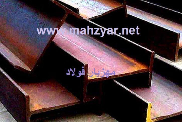خرید و فروش کلیه هاش و بال پهن های سبک - سنگین و فوق سنگین سبک و سنگین داخلی و وارداتی انواع هاش و تیر آهن های آلیاژی ST37 - ST44 - ST52 در سایز های مختلف ( HEA - IPE - IPB - HEB ) جهت مصارف ساختمانی و صنعتی