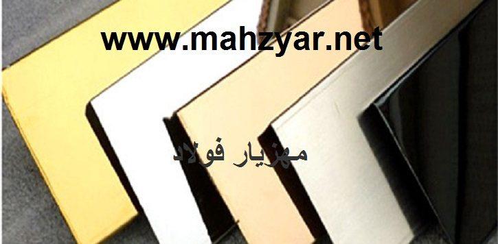 فروش انواع ورق های استیل رنگی میرور بصورت روکش دار و بدون روکش ابعاد 2*1 و 1.25*2.5 موجود در انبار تهران