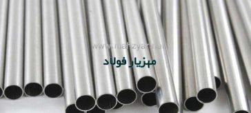 خرید، فروش، تامین کلیه لوله های فولادی با قطر و ضخامت های پایین