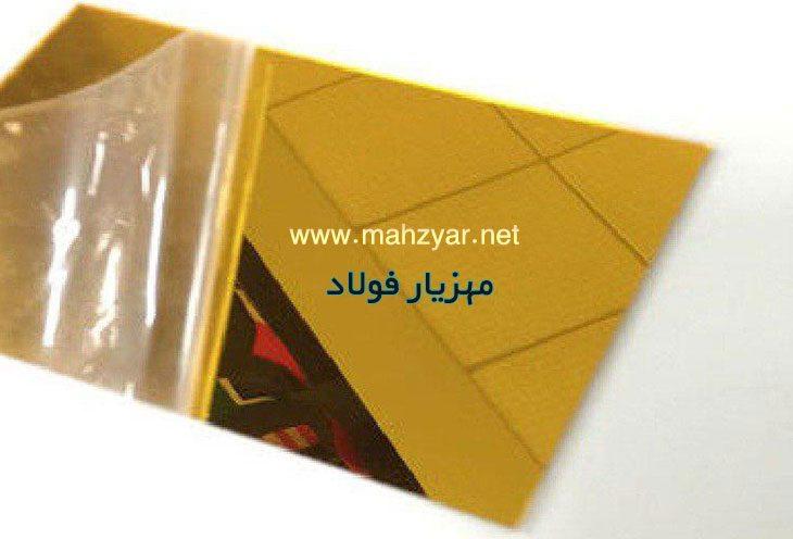 خرید و فروش انواع ورق های استیل بگیر و نگیر براق - مات خشدار - طرح دار - میرور ( آینه ای) - استیل زنگ نزن و استیل رنگی (طلایی، دودی، نقره ای، آبی)