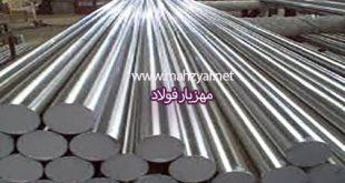 فولاد های آلیاژی داخلی