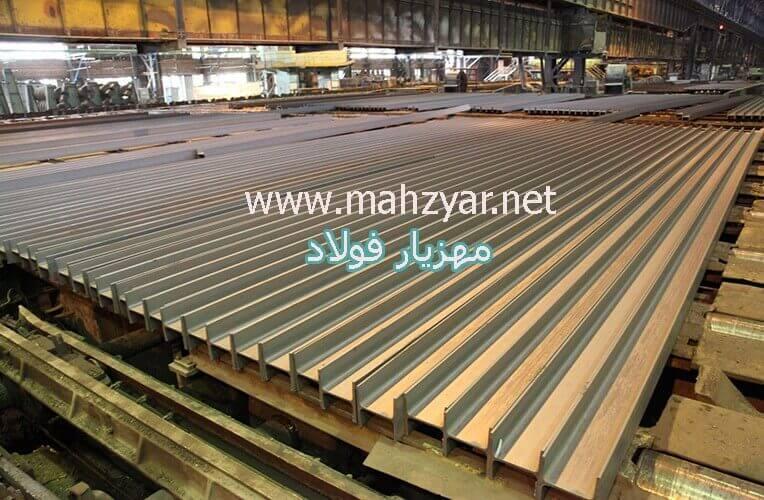 تیرآهن های ذوب آهن اصفهان