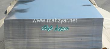 ورق آلومینیوم دریایی