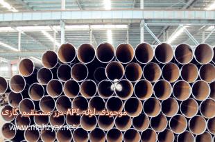 موجودی لوله API 5L درز مستقیم گازی
