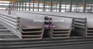 شیت پایل مقاطع فولادی