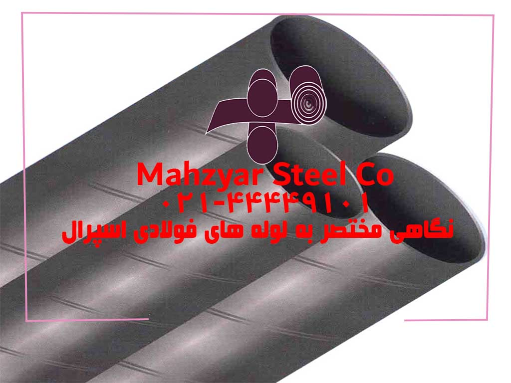لوله های فولادی اسپیرال