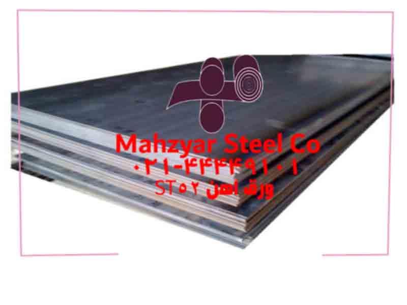 ورق آهن ST52