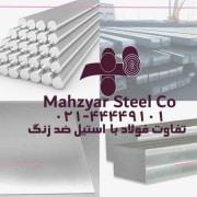 تفاوت فولاد با استیل ضد زنگ