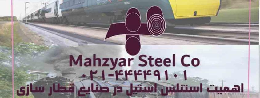 اهمیت استنلس استیل در صنعت راه آهن