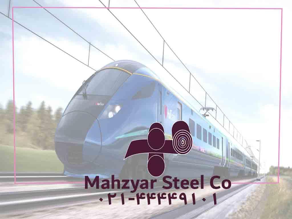 قطار مدرن و کاربرد استنلس استیل در صنعت راه آهن