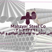 لوله های فولادی و آلیاژی