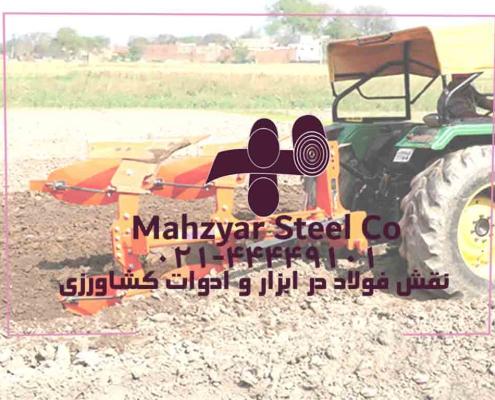 نقش فولاد در ساخت ادوات کشاورزی