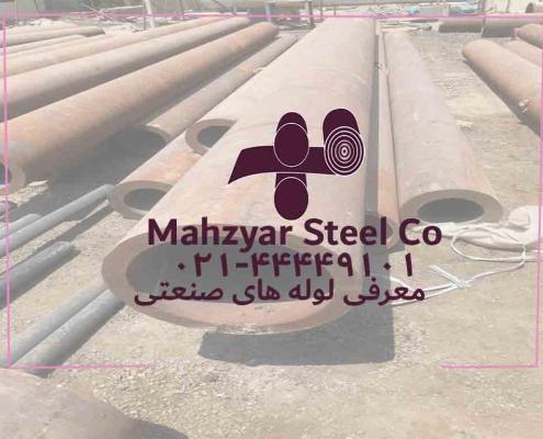 لوله های فولادی صنعتی