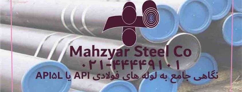 لوله های فولادی API