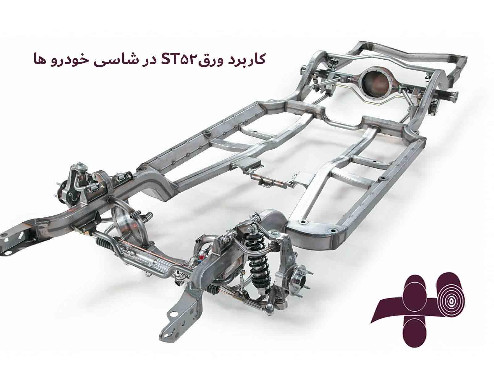 کاربرد ورق آلیاژی ST52 در شاسی خودرو