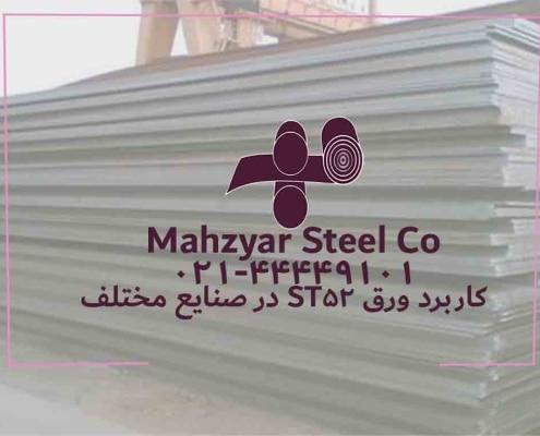 کاربرد ورق فولادی ST52 در صنعت خودرو سازی