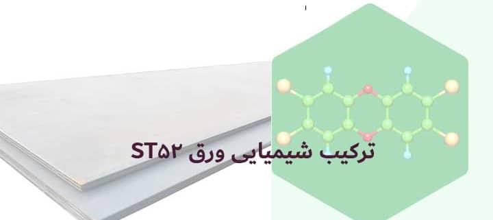 ترکیب شیمیایی ورق ST52