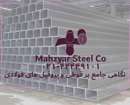 قوطی های فولادی