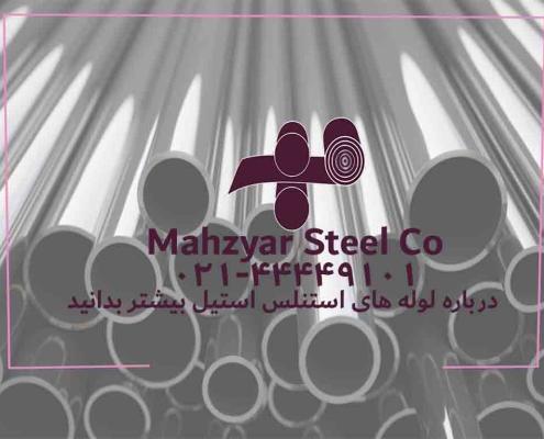 لوله های فولادی استنلس استیل