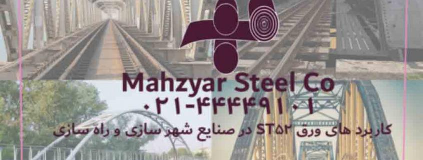 کاربرد های ورق ST52 در صنایع شهر سازی و راه سازی